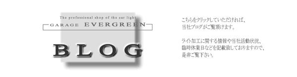 プロショップ ガレージエバーグリーン ヘッドライト加工 LEDイカリング CCFL プロジェクター 黄ばみ コーティング