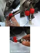 DIY・自作の方向け 配線加工用エロクトロタップ(分岐タッピング) 単体販売