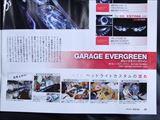 ガレージエバーグリーン特集記事 掲載雑誌 スタイルワゴンクラブ
