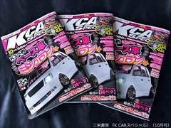 ガレージエバーグリーン特集記事 掲載雑誌 K-car special ショップ紹介