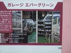 ガレージエバーグリーン特集記事 掲載雑誌 LED STYLE4