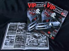 ガレージエバーグリーン特集記事 掲載雑誌 VIP STYLE 広告
