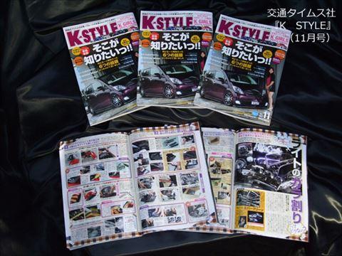 ガレージエバーグリーン特集記事 掲載雑誌 K-STYLE