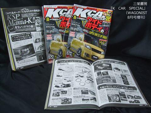 ガレージエバーグリーン特集記事 掲載雑誌 K-car special 安全なヘッドライト加工