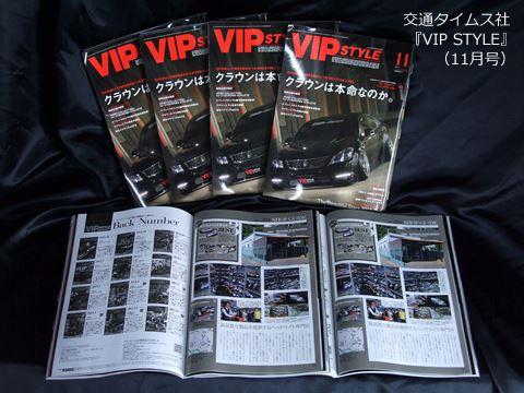 ガレージエバーグリーン特集記事 掲載雑誌 VIP STYLE