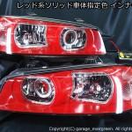 ヘッドライトインナー塗装 車体指定色レッド系塗装