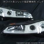ヘッドライトインナー塗装 車体指定色ソリッド ホワイト系塗装