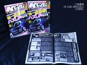 201407Kカースペシャル7月号