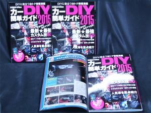 カーDIY簡単ガイド2015 スタイルワゴンクラブ 三栄書房