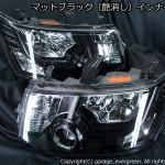 DelicaD5 ヘッドライトインナー塗装 ブラックアウト・マットブラック塗装