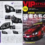VIP STYLE 4