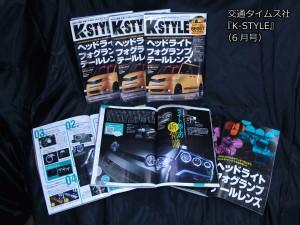 K-STYLE 2015年6月号