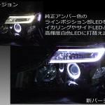 d-125-5-RKstepwgn-d-407-4-levorg-ステップワゴン ポジション色替え打替えヘッドライト加工