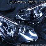 d-410-2-CLS-W219-DelicaD5 ヘッドライトインナー塗装 ブラックアウト・ブラッククロム 艶あり塗装