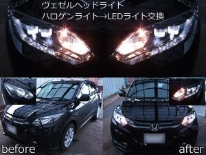 d-432-11-VEZEL-LEDlightchange