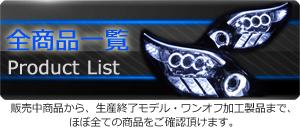 ガレージエバーグリーン ドレスアップヘッドライト ヘッドライト加工 全商品一覧