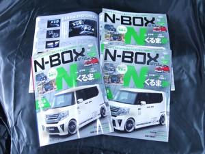 NBOXスタイル 1