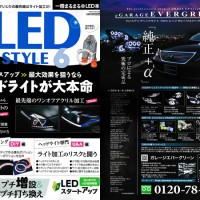LEDスタイル6 LEDスタイル ヘッドライト加工