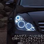 メルセデスベンツW219CLS ブラッククロムCOBイカリングヘッドライトのコピー
