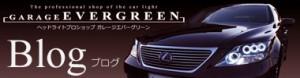 ガレージエバーグリーンのブログです。