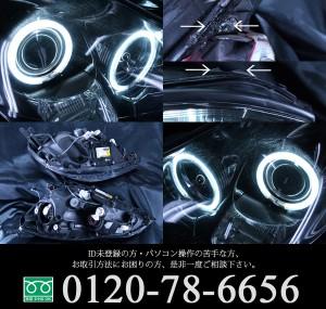 特価 ブラック HID付レクサスSC430イカリングCCFLヘッドライトEG