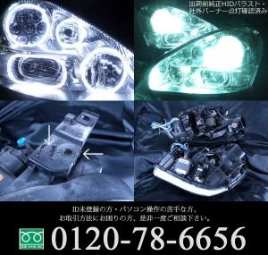 美品■HID付■F50シーマ中期/後期 イカリングLED ヘッドライトEG
