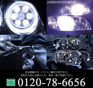 Y33 シーマ 中期/後期 純正加工品 ドレスアップヘッドライト純正HID バーナー・バラスト付 クリスタルバルカン&白色イカリング&増設LED 仕様 d-268
