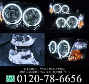 JZS171/JZS173/JZS175 17系クラウン アスリート HID付き 限定色 インナーブラッククロム 純正加工品 CCFLイカリング&クリスタル&LED&ブラック 仕様