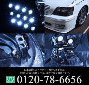 17系マジェスタ ドレスアップヘッドライト 純正加工品 ブラック&リフレクターLED&イカリング&ウィンカークリア仕様