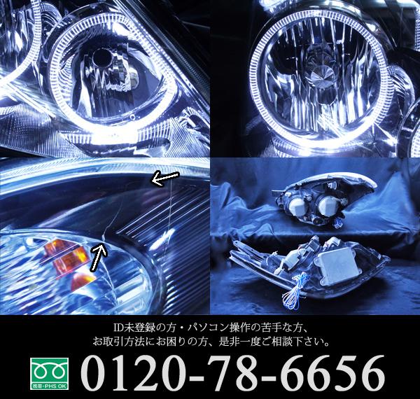 トヨタ ZNE10系/ANE10系 ウィッシュ 前期 純正HID車用 純正ドレスアップヘッドライト 4連LEDイカリング&高輝度白色LED8発増設