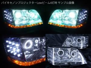 17系マジェスタ ヘッドライト ハイ・ロー バイキセノンプロジェクター移植 4連4灯化プロジェクター&CCFLイカリング&LED 仕様