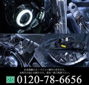 BR9/BM9 前期 レガシィ ヘッドライト 純正インナーブラックベース 4連CCFLイカリング&ウィンカークリア 仕様
