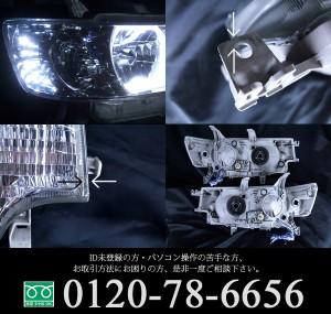 4連白色イカリング&増設高輝度LED 仕様