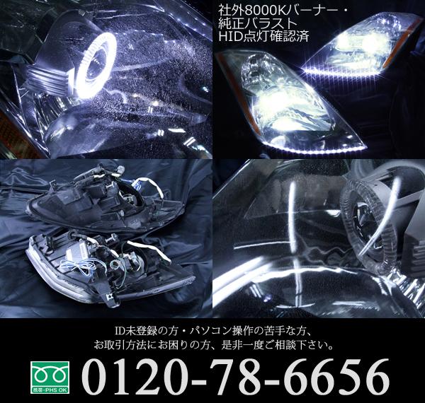 Z33 フェアレディZ 前期 純正加工 ヘッドライト 8000K 社外バーナー・純正バラスト付 アンダーラインLED&白色LEDイカリング 仕様