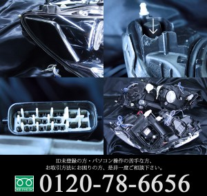 レクサスLS600h前期(後方プリクラッシュ無し車用) 限定商品 ブラックサイドマーカー 仕様 8連LEDイカリング&サイドマーカー塗装 ヘッドライト