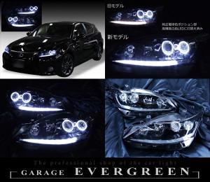 レクサスCT 200h ドレスアップヘッドライト 純正加工 LEDロービームベース ポジションLED白色打替え&ブラック&LEDイカリング 仕様