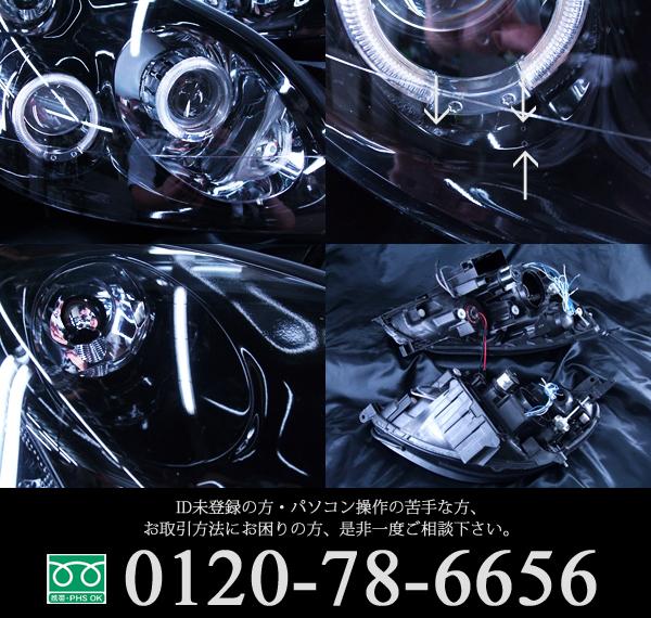 40系ソアラ ドレスアップヘッドライト 純正加工 バイキセノンプロジェクター インストール ブラック&増設LED&CCFL&プロジェクター 仕様