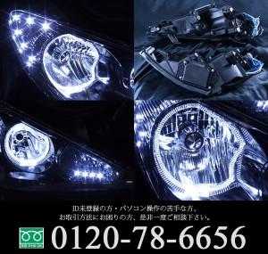 ACR/MCR 30/40 エスティマ 後期 HID車 ブラッククロム&4連イカリング&高輝度LED 仕様