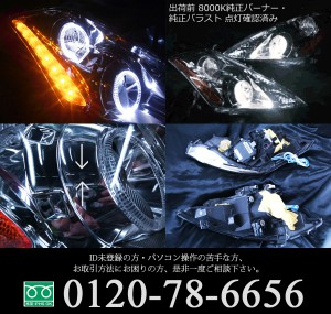 Z50ムラーノ 純正スモークメッキインナー 高輝度LED16発&4連イカリング ドレスアップヘッドライト