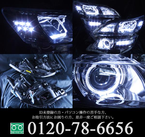 GGH/ANH 20W/25W ヴェルファイア ドレスアップヘッドライト AFS無モデル インナーブラックメッキベース 4連白色イカリング&増設高輝度LED 仕様