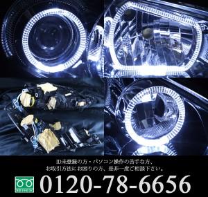 20系ウィッシュ 前期/後期 HID車用 ドレスアップヘッドライト 6連白色LEDイカリング仕様 純正加工品