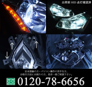 Y50フーガGT  純正加工品 ドレスアップヘッドライト 6連白色イカリング&サイドオレンジLED 仕様