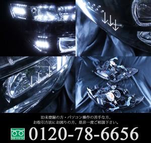 E51エルグランド前期 ドレスアップヘッドライト 限定色 インナーブラッククロム 純正加工品 ブラック&増設LED44発&4連イカリング 仕様