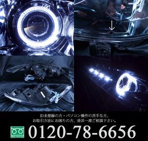 RR1/RR2/RR3/RR4 エリシオン 前期/中期 8連イカリング&LED増設仕様 ドレスアップヘッドライト