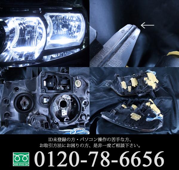 RF3/4/5/6/7/8系 ステップワゴン 後期 純正AFS装備車用 純正ブラックメッキインナーベース 純正加工品 高輝度白色4連イカリング 仕様