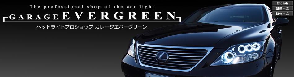 改造LED加工ドレスアップヘッドライトの製作・販売 ガレージエバーグリーン