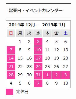 201412カレンダー