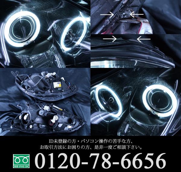 レクサス SC430 ■純正HID付■ ドレスアップヘッドライト CCFL4連イカリング&インナーブラック塗装 仕様