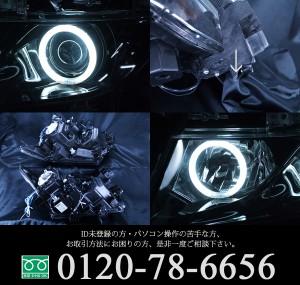 E52 エルグランド 前期 ドレスアップヘッドライト 4連CCFLイカリング&増設LED12連&ブラッククロム