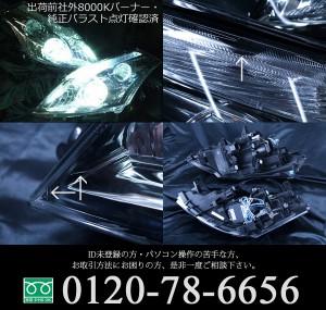 純正 インナースモークメッキ U31プレサージュ後期 4連白色イカリング仕様 ドレスアップヘッドライト